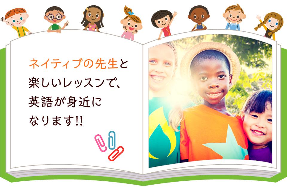 英会話教室 English Land |ネイティブの先生と楽しいレッスンで、英語が身近になります!!