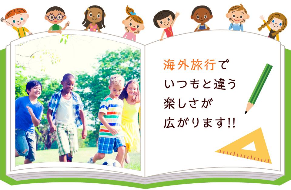 英会話教室 English Land |海外旅行でいつもと違う楽しさが広がります!!