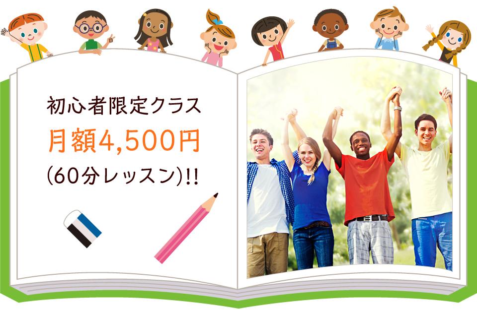 英会話教室 English Land |初心者限定クラス月額4,500円(60分レッスン)!!