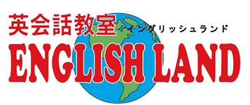 英会話教室 English Land